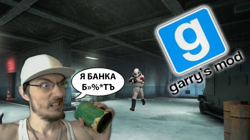 Garry's Mod - Первый замес