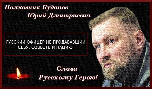 Полковник Буданов. Гордость и трагедия русской нации