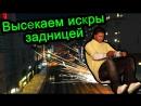 GTA 5 - Высекаем искры задницей