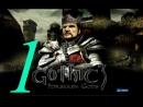 Прохождение Готика 3: Отвергнутые Боги - Что за патриотизм? (1)