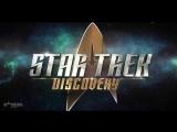 Первый трейлер сериала Star Trek: Discovery | Афиша Юга.ру