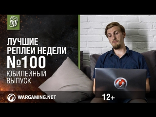 Лучшие Реплеи Недели с Кириллом Орешкиным #100 [World of Tanks]