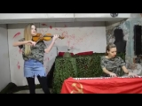 JustPlay / Виктор Цой - Группа крови (кавер на скрипке и пианино)