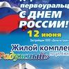 Жилой комплекс РАДУЖНЫЙ г. Первоуральск