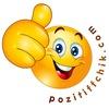 ПоЗиТиФфЧиК - сайт позитивного настроения!
