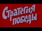 Стратегия Победы (Фильм 01. Накануне) / 1984 / ТО «ЭКРАН»