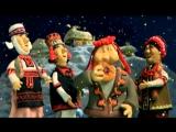 Олег Скрипка та Ле Гранд Оркестр Щедрик (мультфльм)