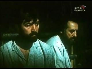 Берега 2 серия (Грузия, 1977)