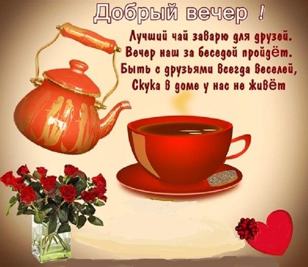 Пригласить друга на чай