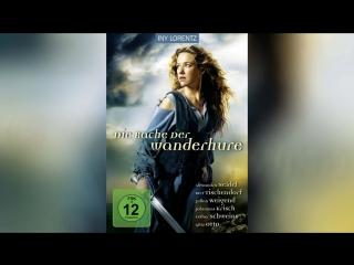 Странствующая блудница (2010) | Die Wanderhure