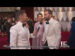 Джейми Дорнан и Амелия Уорнер на красной дорожке Оскара 2017 (русские субтитры)
