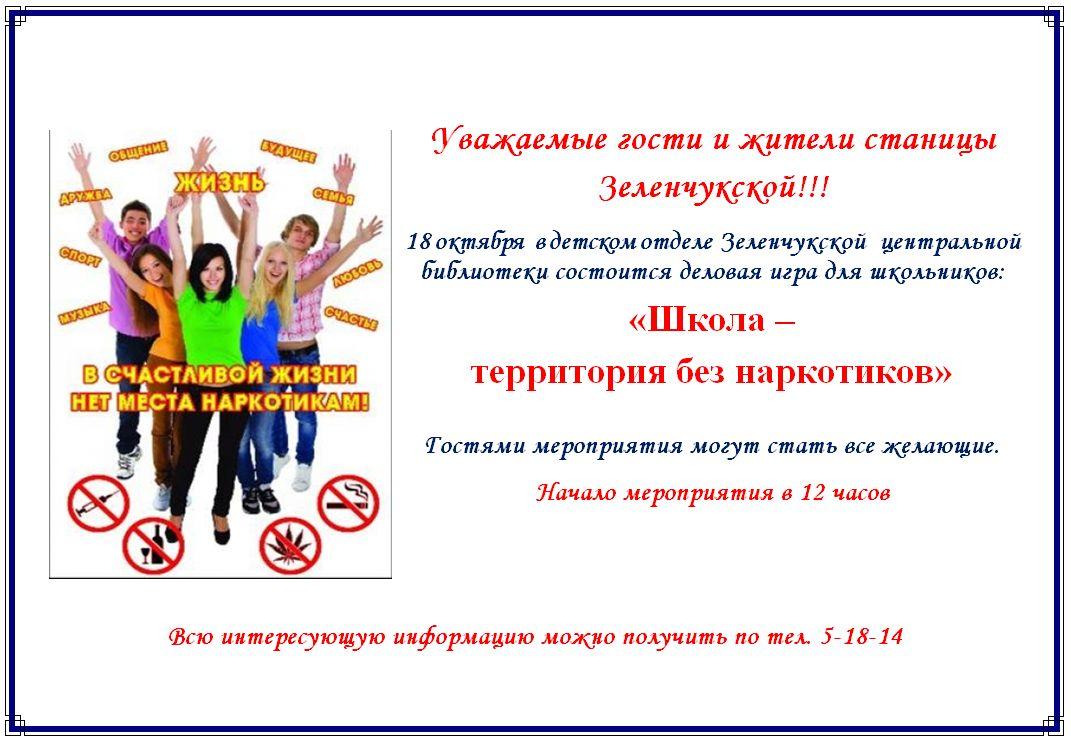 Для школьников Зеленчукского района проведут деловую игру «Школа – территория без наркотиков»