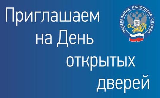 В Зеленчукском районе пройдут Дни открытых дверей для налогоплательщиков