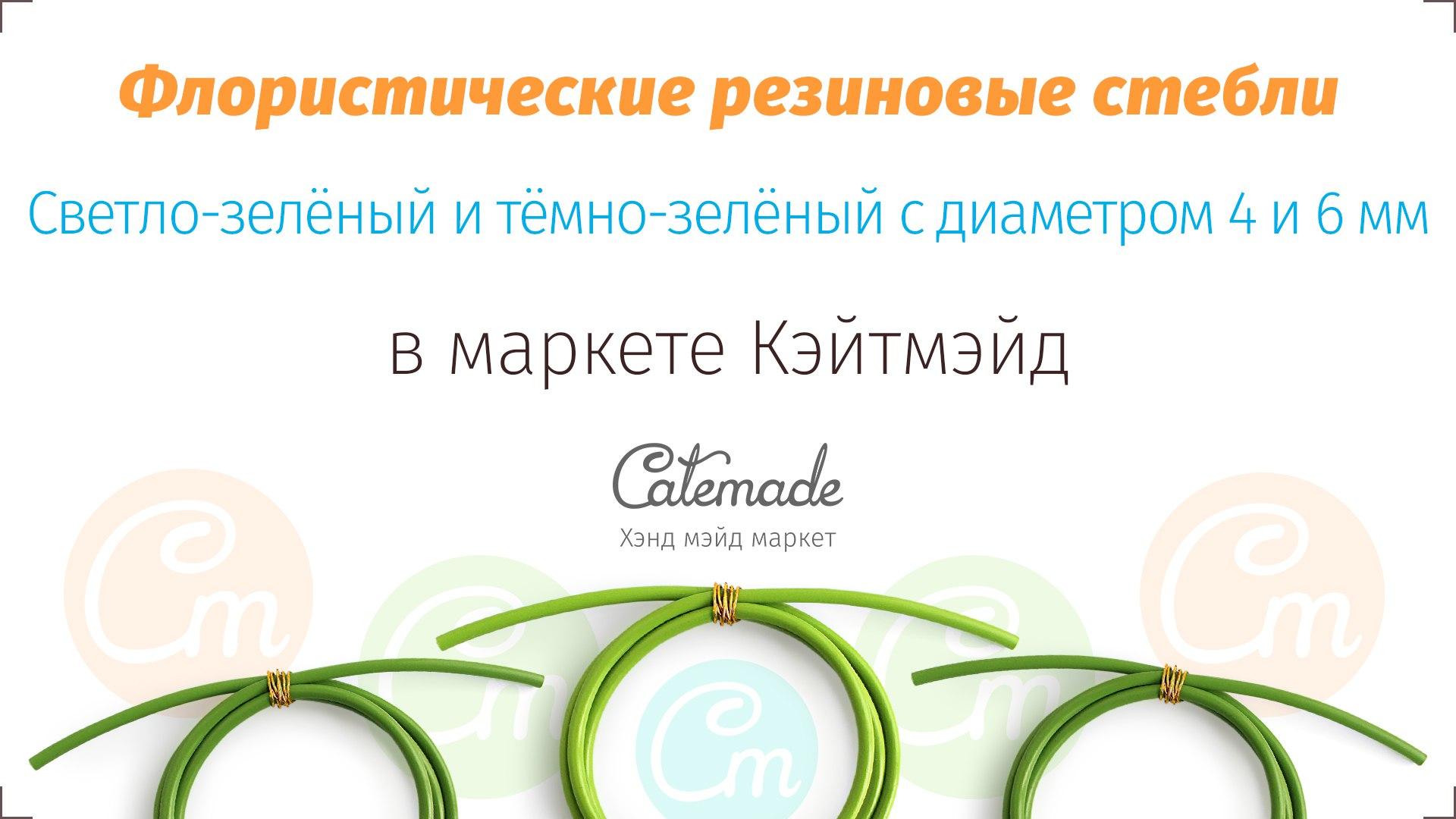 Флористический рукав (резиновые стебли, трубка для утолщения стебля) в маркете Кэйтмэйд