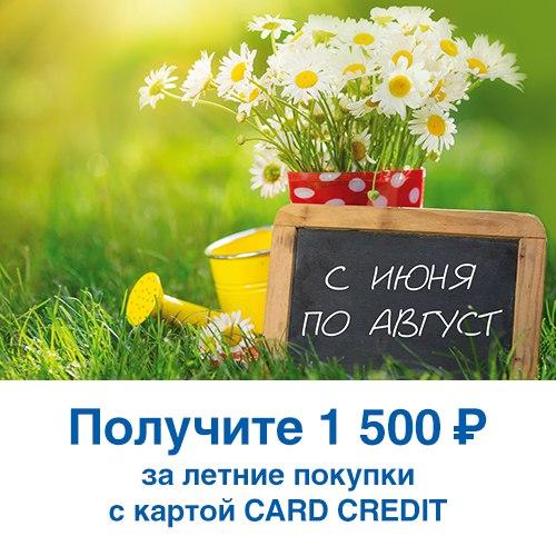 Друзья, с 1 июня по 31 августа 2017 года чаще оплачивайте Картой CARD