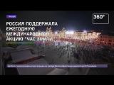 В Москве прошел час земли