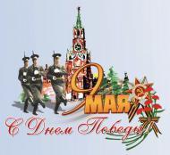 С праздником Победы 9 Мая!