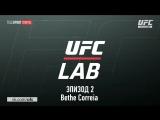 UFC LAB  Episode 2 Bethe Correia [RUS]