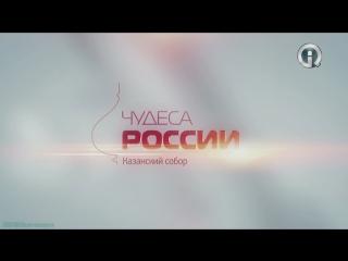 Чудеса России: Казанский собор (Познавательный, история, путешествие, 2011)