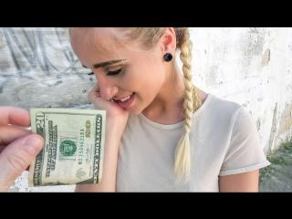 Naomi woods парень уговорил заняться сексом за деньги [порно, секс, выебал, минет, согласилась, за деньги]
