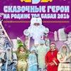 Сказочный фестиваль у Тол Бабая