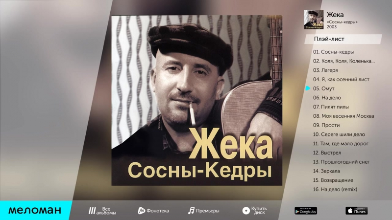 ЖЕКА - СОСНЫ КЕДРЫ - ZHEKA - SOSNY - KEDRY