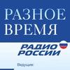 """Программа """"Разное время"""" на Радио России"""