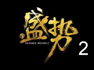 [EP 02] Advance Bravely / Неудержимый [озвучка] UNCUT HD