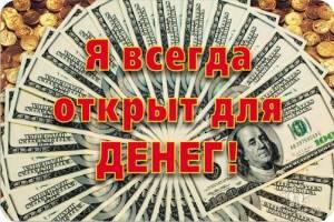 деньги позитив