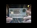 Биометрический паспорт - это последний шаг в электронный концлагерь