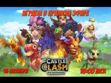 Castle Clash: Эра Питомцев - играем в грядущее обновление уже сейчас, в прямом эфире!