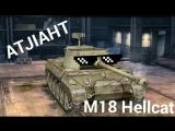 M18 Hellcat - Кошак под валерьянкой
