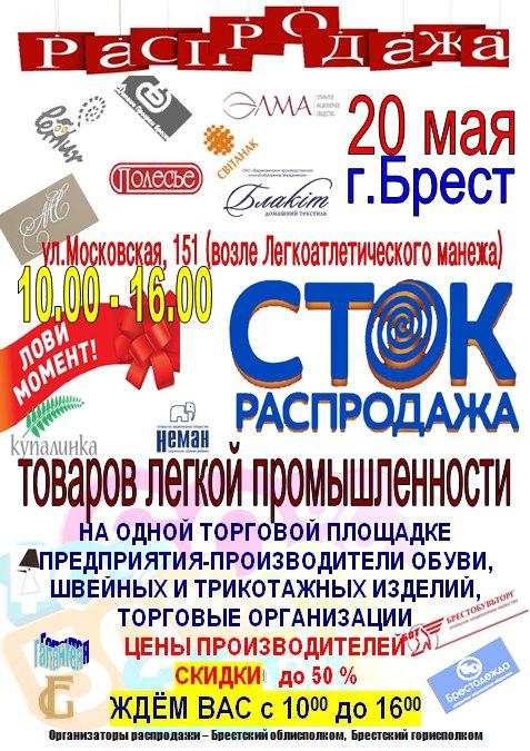 Ярмарка-распродажа товаров легкой промышленности состоится в Бресте 20 мая
