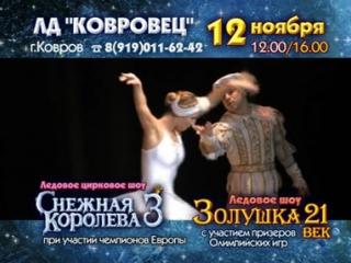 Ледовое шоу 12 ноября