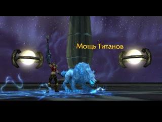 WOW Legion Добываем легендарное оружие Мощь Титанов Охотник - повелитель зверей Ружье