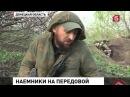 Ополченцы подстрелили Натовского наемника ВСУ Репортаж War in Ukraine