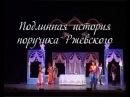 Гусарский водевиль Подлинная история поручика Ржевского