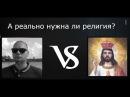 Нужна ли религия? Антон Скальд vs Дмитрий Бобров
