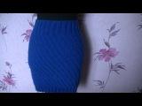 Вяжем юбку - карандаш узором диагональная резинка.Knit skirt - pattern diagonal pencil eraser.