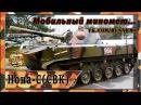САУ 2С9 Нона и 2С23 Нона-СВК : танк, миномет и артиллерия.
