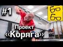 Встряска 3 с Русланом Акумовым или ММА для ботаника Реалити шоу Проект Коряга 1 серия