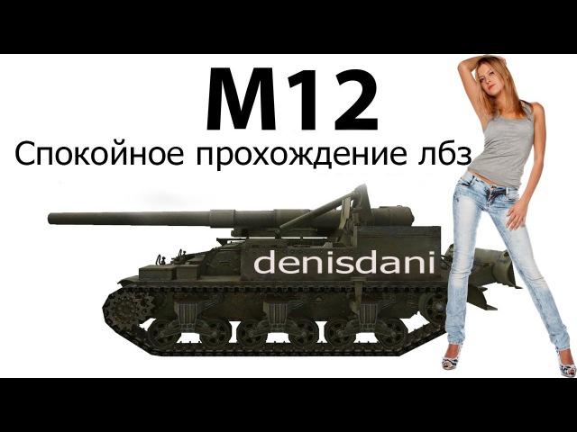 М12 спокойное прохождение лбз 15 [denisdani]