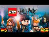 Прохождение игры LEGO Harry Potter Years 1-4 PC 5 Второй год Начинается!