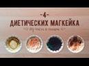 Четыре вкуснейших пп магкейка без сахара и масла / Быстрый пп-рецепт