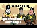 РПЦ. Как попы положили хуй на правила русской Википедии