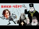 Православное лобби в русской Википедии. Разбор полетов и долбоебизм Tempusa
