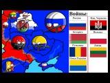 Alternative wars #3. Внутреннеукраинский конфликт кантриболз countryballs