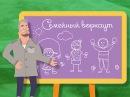 Школа Доктора Комаровского Семейный воркаут