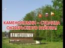 Каменоломни – столица Октябрьского района!