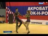 В Ростове прошел областной Чемпионат по акробатическому рок-н-роллу
